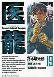 医龍 19—Team medical dragon 客人 (ビッグコミックス)