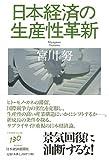 日本経済の生産性革新