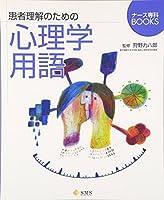 患者理解のための心理学用語 (ナース専科BOOKS)