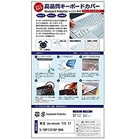メディアカバーマーケット 東芝 dynabook T75 T75/TB PT75TBP-BWA [15.6インチ(1920x1080)]機種用 【シリコンキーボードカバー フリーカットタイプ】