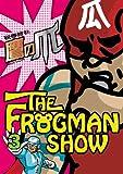 ザ・フロッグマンショー:秘密結社鷹の爪 第3巻 [DVD] 画像