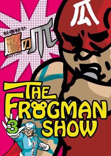 ザ・フロッグマンショー:秘密結社鷹の爪 第3巻 [DVD]の詳細を見る