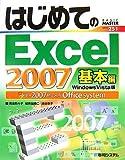 はじめてのExcel2007基本編WindowsVista版 (BASIC MASTER SERIES)