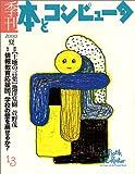 季刊・本とコンピュータ (13(2000年夏号))