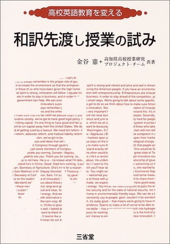 高校英語教育を変える和訳先渡し授業の試み