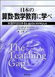 日本の算数・数学教育に学べ—米国が注目するjugyou kenkyuu