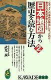 """日本地図から歴史を読む方法〈2〉―なぜ、そこが""""事件の舞台""""になったのか…意外な日本史が見えてくる (KAWADE夢新書)"""