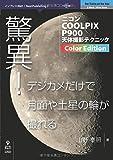 驚異! デジカメだけで月面や土星の輪が撮れる?ニコンCOOLPIX P900天体撮影テクニック Color Edition (NextPublishing)