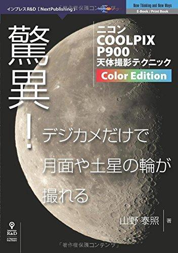 驚異! デジカメだけで月面や土星の輪が撮...