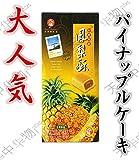 【台湾名産】九福鳳梨酥(盒)8個入り 200g フォンリースー パイナップルケーキ 激安価格