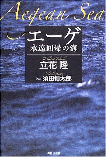 エーゲ—永遠回帰の海