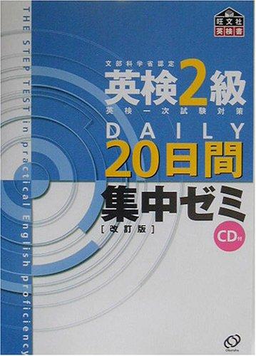 英検2級DAILY20日間集中ゼミの詳細を見る