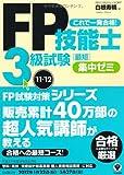 FP技能士3級試験 最短集中ゼミ'11~'12