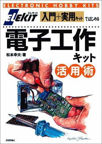ELEKIT 入門+実用キットではじめる 電子工作キット活用術 (Electronic hobby kits)