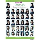 欅坂46 ピアノソロ やさしく弾ける Selection for Piano