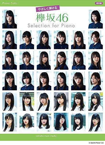 ピアノソロ やさしく弾ける 欅坂46 Selection for Piano (ピアノソロ初中級)