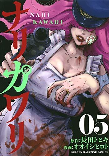 ナリカワリ コミック 1-5巻セット