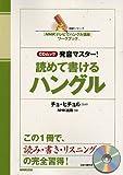「NHKテレビでハングル講座」ワークブック CDムック 発音マスター! 読めて書けるハングル (語学シリーズ CDムック)