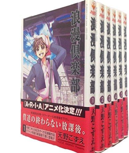 浪漫倶楽部 (BLADE COMICS) [コミックセット]