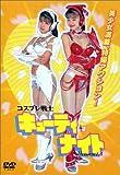 コスプレ戦士 キューティー・ナイト version1.3