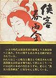 部落問題文芸・作品選集〈第2巻〉 (1973年)