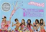 ブチアゲ♂トランス+DVDスペシャル!!(DVD付)