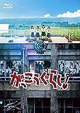 【Amazon.co.jp限定】がっこうぐらし!(特典映像ディスク付き) [Blu-ray]