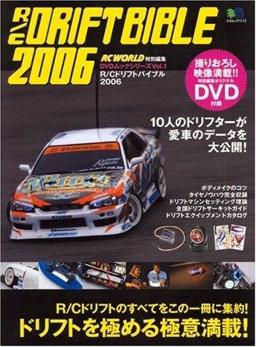 ドリフトバイブル (エイムック—DVDムックシリーズ (1113))