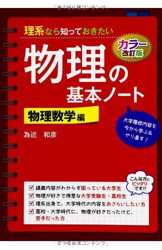 カラー改訂版 理系なら知っておきたい 物理の基本ノート[物理数学編]の詳細を見る