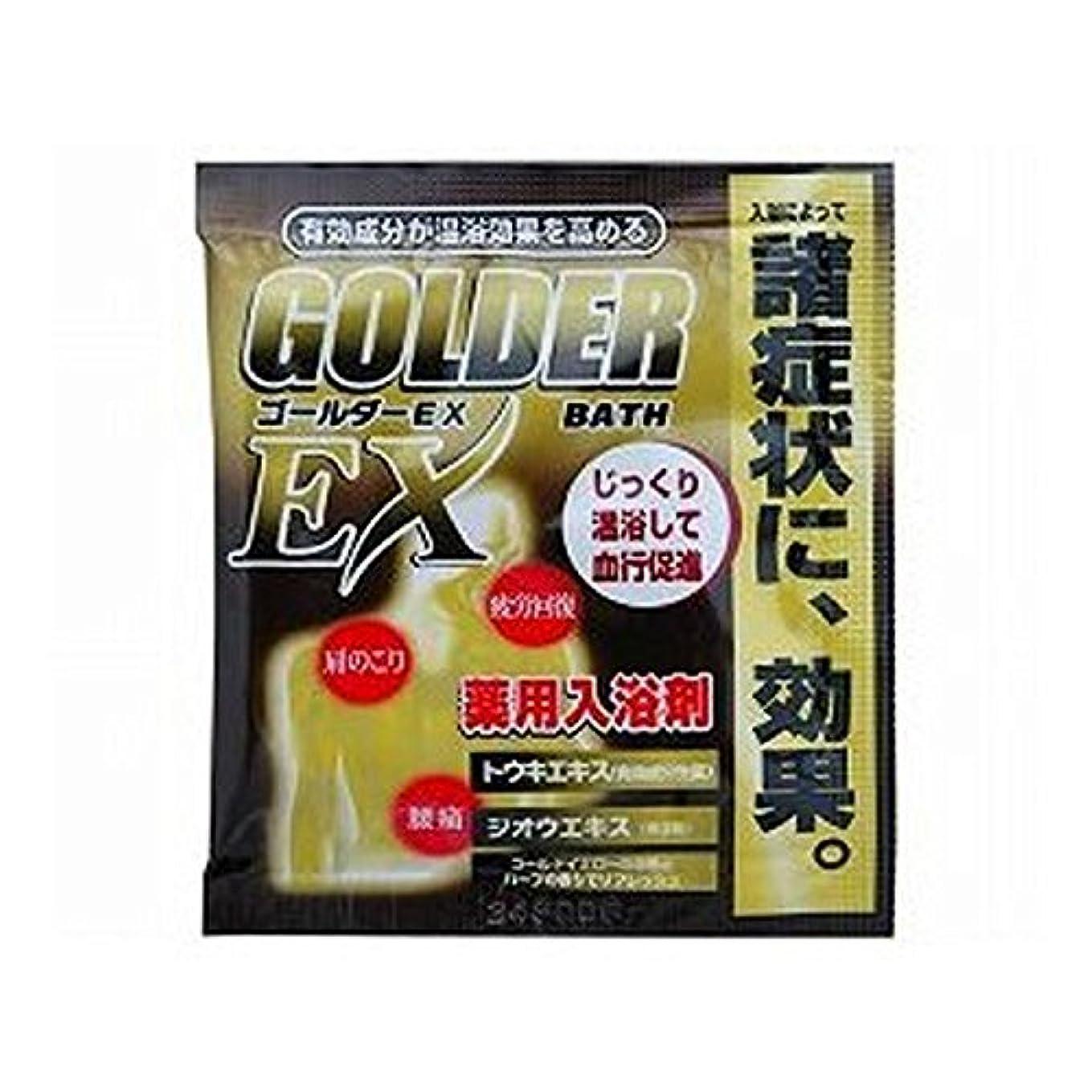 プライバシー経度狭いゴールダーEX 25g(入浴剤)