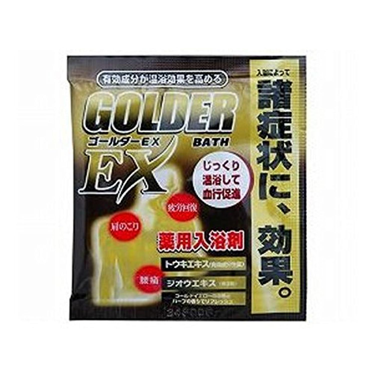 登るピケかび臭いゴールダーEX 25g(入浴剤)