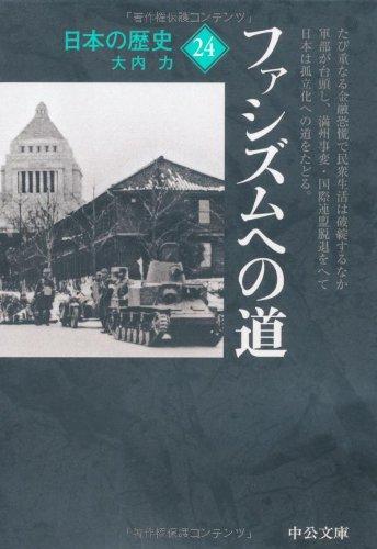 日本の歴史〈24〉ファシズムへの道 (中公文庫)