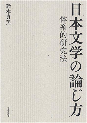 日本文学の論じ方―体系的研究法の詳細を見る
