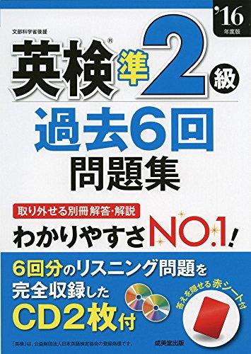 英検準2級過去6回問題集〈'16年度版〉