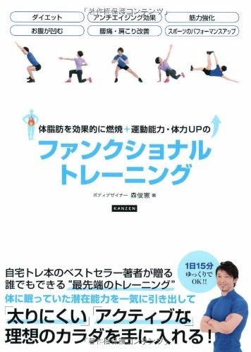 体脂肪を効果的に燃焼+運動能力・体力UPのファンクショナルトレーニングの詳細を見る