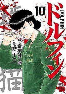 ドルフィン 10 (チャンピオンREDコミックス)