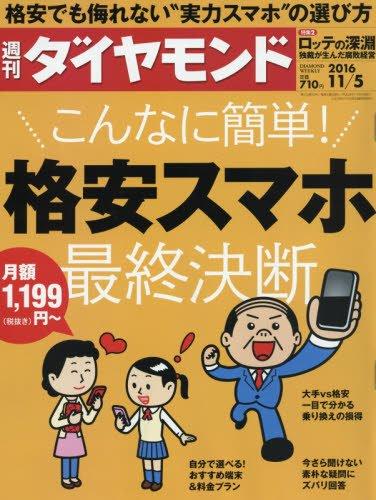 週刊ダイヤモンド 2016年 11/5 号 [雑誌] (こんなに簡単! 格安スマホ最終決断)