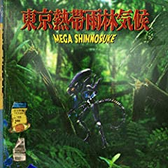 Mega Shinnosuke「甘ったるい呼吸」のジャケット画像
