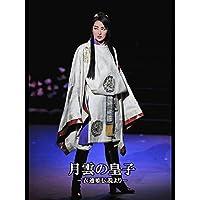 月雲の皇子-衣通姫伝説より-('13年月組・バウ・千秋楽) 月組 宝塚バウホール