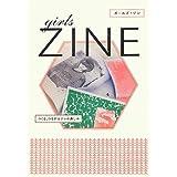 girls ZINE -つくる、つながるジンの楽しみ