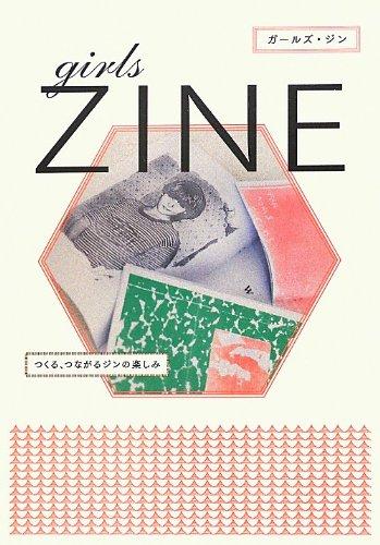 girls ZINE -つくる、つながるジンの楽しみの詳細を見る
