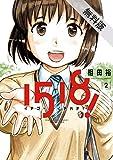 1518! イチゴーイチハチ!(2)【期間限定 無料お試し版】 (ビッグコミックス)
