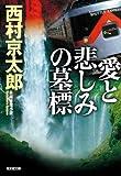 愛と悲しみの墓標 十津川警部 (光文社文庫)
