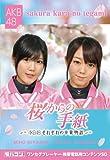 モバコン 「桜からの手紙~AKB48それぞれの卒業物語~」 峯岸みなみ&宮崎美穂 MicroSD ZNSD-0102