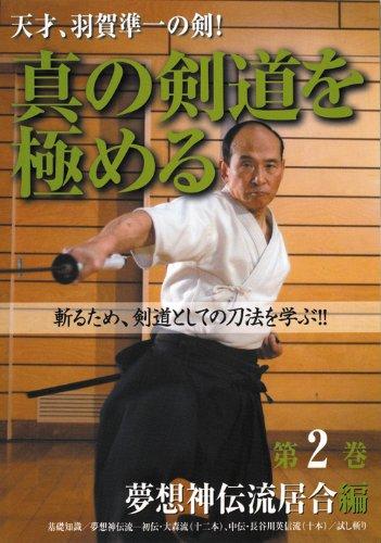 天才、羽賀準一の剣! 真の剣道を極める 第二巻 [DVD]...