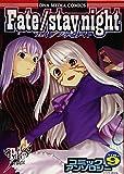 Fate/stay nightコミックアンソロジー 9 (IDコミックス DNAメディアコミックス)