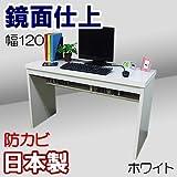 家具工場直販 高級素材(鏡面仕上) ワーキングデスク (幅120/ホワイト) 日本製 省スペースを有効活用 スリム パソコンデスク 作業机 家具ファクトリー