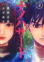 ナノハザード 第03巻