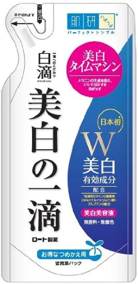 病気罹患率めんどり【医薬部外品】肌研(ハダラボ) 白滴 (シロシズク) 美白の一滴 つめかえ用 45mL
