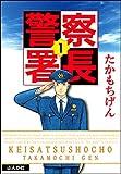 警察署長: (1) (ぶんか社コミックス)